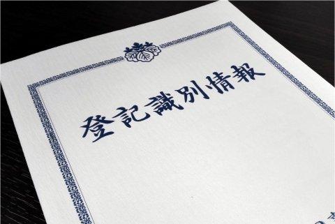 不動産の登録免許税