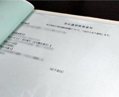fudousan-toukibotouhontoha[1]