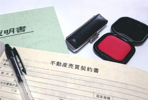 民法改正売買契約書